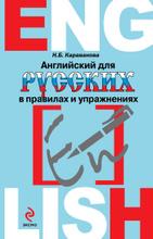 Английский для русских в правилах и упражнениях, Н.Б. Караванова