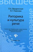 Риторика и культура речи, Л. А. Введенская, Л. Г. Павлова