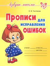 Прописи для исправления ошибок, О. В. Чистякова