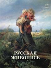 Русская живопись 1870–1880 годов, Елена Матвева
