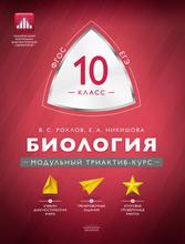 Биология. 10 класс. Модульный триактив-курс, В. С. Рохлов, Е. А. Никишова