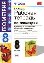 Геометрия. 8 класс. Рабочая тетрадь к учебнику А. В. Погорелова, Т. М. Мищенко