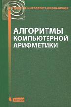Алгоритмы компьютерной арифметики, С. М. Окулов, А. В. Лялин, О. А. Пестов, Е. В. Разова