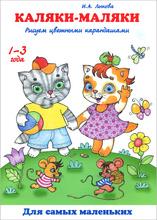 Каляки-маляки. Рисуем цветными карандашами. 1-3 года, И. А. Лыкова