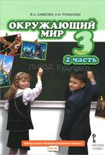 Окружающий мир. 3 класс. В 2 частях. Часть 2. Учебник, В. А. Самкова, Н. И. Романова