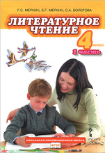 Литературное чтение. 4 класс. Учебник. Часть 1, Г. С. Меркин, Б. Г. Меркин, С. А. Болотова