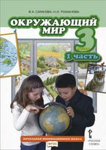 Окружающий мир. 3 класс. Учебник. 1 часть, В. А. Самкова, Н. И. Романова