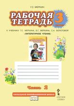 """Литературное чтение. 3 класс. Рабочая тетрадь. В 2 частях. Часть 2. К учебнику Г. С. Меркина, Б. Г. Меркина, С. А. Болотовой """"Литературное чтение"""", Г. С. Меркин"""