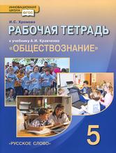 Обществознание. 5 класс. Рабочая тетрадь, И. С. Хромова