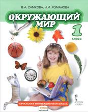 Окружающий мир. 1 класс. Учебник, В. А. Самкова, Н. И. Романова