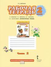 Литературное чтение. 2 класс. В 2 частях. Часть 2. Рабочая тетрадь. К учебнику Г. С. Меркина, Б. Г. Меркина, С. А. Болотовой, Г. С. Меркин