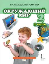Окружающий мир. 2 класс. В 2 частях. Часть 1. Учебник, В. А. Самкова, Н. И. Романова