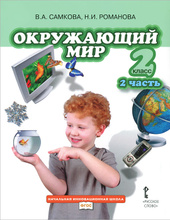 Окружающий мир. 2 класс. В 2 частях. Часть 2. Учебник, В. А. Самкова, Н. И. Романова