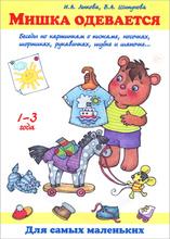 Мишка одевается. Беседы по картинкам о пижаме, носочках, шортиках, рукавичках, шубе и шапочке..., И. А. Лыкова, В. А. Шипунова