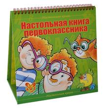 Настольная книга первоклассника, В. А. Крутецкая