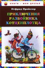 Приключения разбойника Хотценплотца, Отфрид Пройслер