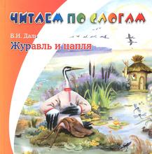 Журавль и цапля, В. Даль