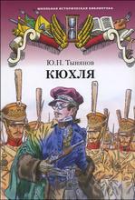 Кюхля, Ю. Н Тынянов