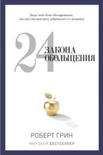 24 закона обольщения, Роберт Грин