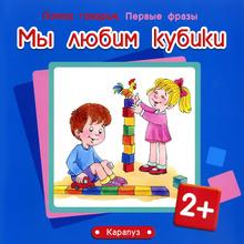 Мы любим кубики, С. Н. Савушкин, Г. А. Фролова