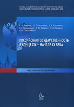 Российская государственность в конце XIX – начале XX века, Вячеслав Никонов,Н. Коваленко