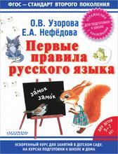 Первые правила русского языка. Для детей 5-7 лет (+ наклейки), О. Узорова, Е. Нефёдова