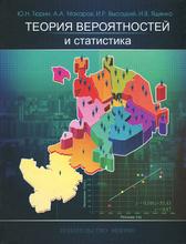 Теория вероятностей и статистика. 10-11 классы. Экспериментальное учебное пособие, Ю. Н. Тюрин, А. А. Макаров, И. Р. Высоцкий, И. В. Ященко