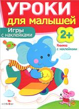 Игры с наклейками, Л. Маврина, И. Семина