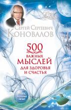 500 важных мыслей для здоровья и счастья, Сергей Сергеевич Коновалов