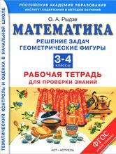 Математика. 3-4 классы. Решение задач. Геометрические фигуры. Рабочая тетрадь для проверки знаний, Рыдзе О.А.