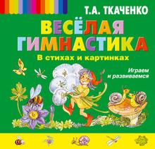 Веселая гимнастика в стихах и картинках. Играем и развиваемся, Т.А. Ткаченко