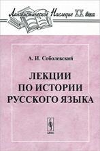 Лекции по истории русского языка, А. И. Соболевский