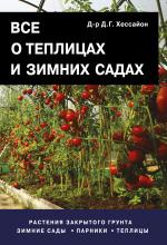 Все о теплицах и зимних садах, Д. Г. Хессайон
