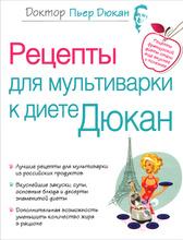 Рецепты для мультиварки к диете Дюкан, Пьер Дюкан
