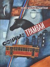 Сонные трамваи, Осип Мандельштам