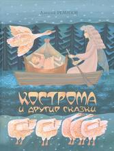 Кострома и другие сказки, Алексей Ремизов