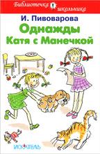 Однажды Катя с Манечкой, И. Пивоварова