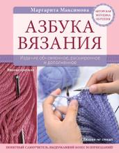 Азбука вязания, Маргарита Максимова