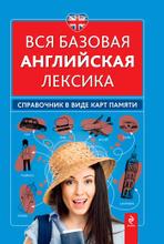 Вся базовая английская лексика. Справочник в виде карт памяти, Н.Л. Вакуленко
