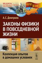 Законы физики в повседневной жизни. Коллекция опытов в домашних условиях, А. С. Дмитриев