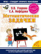 Математические задачки, О. Узорова, Е. Нефёдова