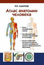 Атлас анатомии человека. Учебное пособие, Самусев Р.П.