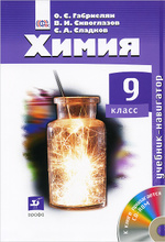 Химия. 9 класс. Учебник (+ CD-ROM), О. С. Габриелян, В. И. Сивоглазов, С. А. Сладков