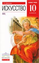 Искусство.10 класс. Базовый уровень. Учебник, Г. И. Данилова