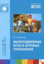 Малоподвижные игры и игровые упражнения. 3-7 лет, М. М. Борисова