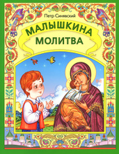 Малышкина молитва, Петр Синявский