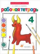 Изобразительное искусство. 4 класс. Рабочая тетрадь, В. С. Кузин, Э. И. Кубышкина