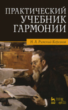 Практический учебник гармонии, Н. А. Римский-Корсаков