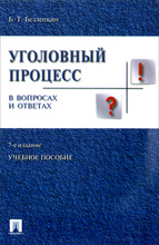 Уголовный процесс в вопросах и ответах. Учебное пособие, Б. Т. Безлепкин