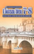 Французский язык. 7-8 классы. Второй иностранный язык / L'oiseau bleu 7-8: Guide pedagogique, Н. А. Селиванова, А. Ю. Шашурина